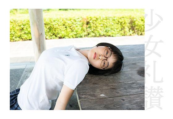 【42】2018.10.13-21   極私的写真展「少女礼讃 第一章」(ユカイハンズ・ギャラリー三周年記念展)