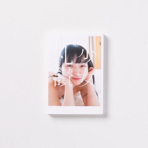 青山裕企 90th:写真集『少女礼讃{Naked}Ⅲ』