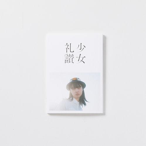 極私的写真集『少女礼讃 愛蔵版(二十一)』