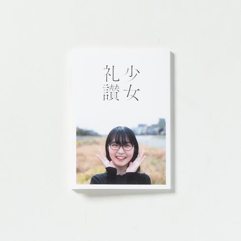 極私的写真集『少女礼讃 愛蔵版(十一)』