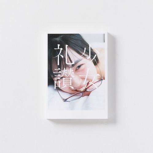 青山裕企 83rd:写真集『少女礼讃{Naked}Ⅱ』【第4刷】