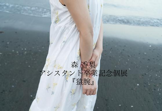 【70】2021.5.21-30|森 香梨 写真展『猿腕』