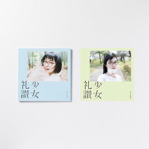写真集『少女礼讃 Ⅰ&Ⅲ』2冊セット【ポストカード付】