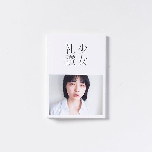 極私的写真集『少女礼讃 愛蔵版(六)』