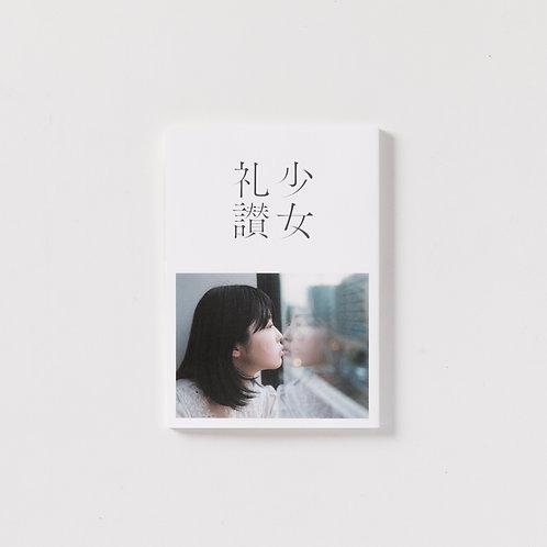 極私的写真集『少女礼讃 愛蔵版(十二)』