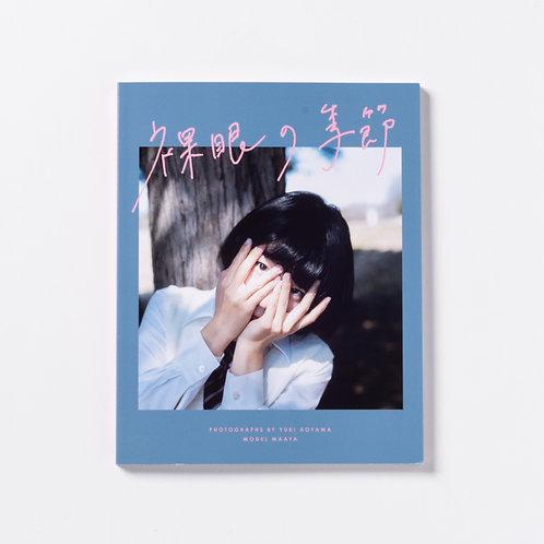 【青山裕企 72nd:写真集『裸眼の季節』