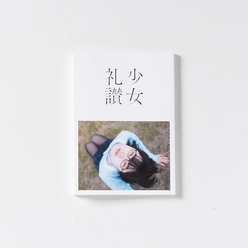 極私的写真集『少女礼讃 愛蔵版(九)』