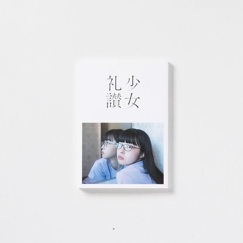 極私的写真集『少女礼讃 愛蔵版(二十五)』