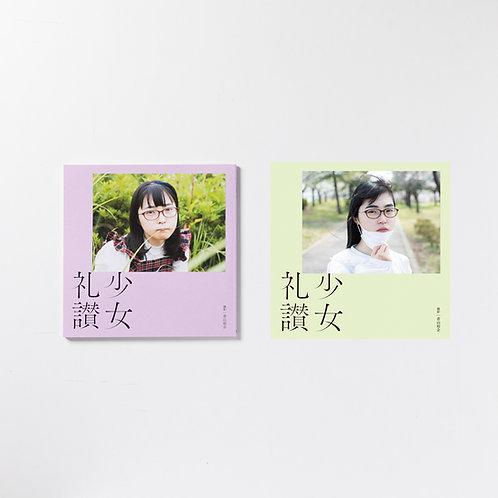 写真集『少女礼讃 Ⅱ&Ⅲ』2冊セット【ポストカード付】