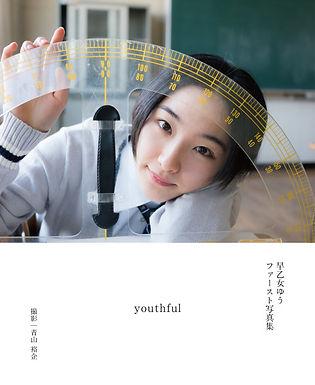 【30】2017.7.30-8.6|早乙女ゆう×青山裕企 写真展「youthful」