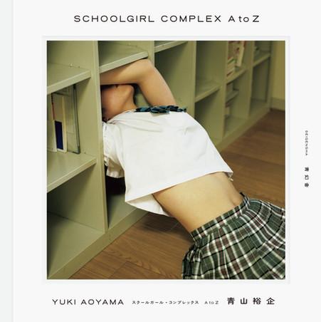 【74】2021.9.18-26 青山裕企 写真集『SCHOOLGIRL COMPLEX A to Z』出版記念展