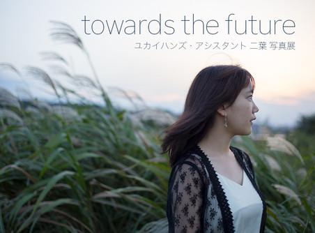 【48】2019.1.23-27 | ユカイハンズ・アシスタント 二葉 写真展 「towards the future」