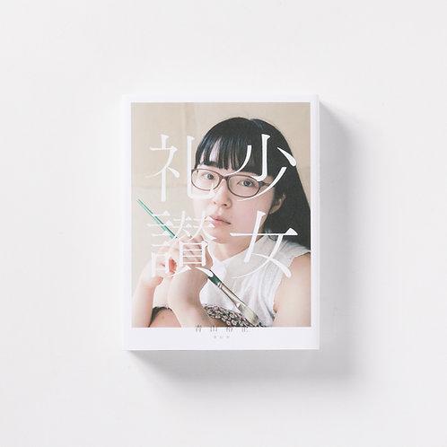 【カードブック付】青山裕企 80th:写真集『少女礼讃』【重版・特別版】