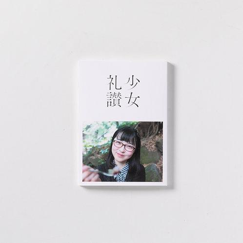 極私的写真集『少女礼讃 愛蔵版(十五)』
