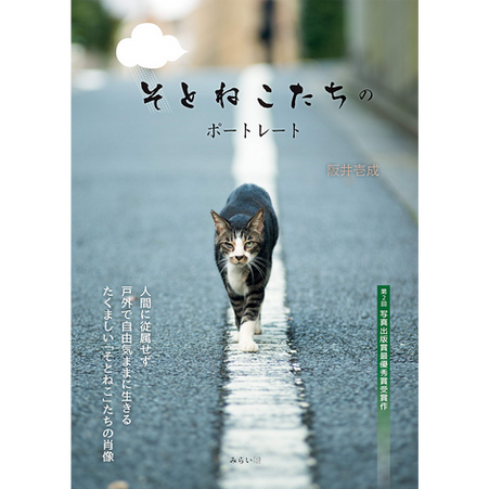 【64】2020.11.13-15|阪井壱成写真集『そとねこたちのポートレート』出版記念展~光・一瞬~