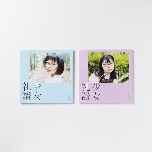 写真集『少女礼讃  Ⅰ&Ⅱ』2冊セット【ポストカード付】