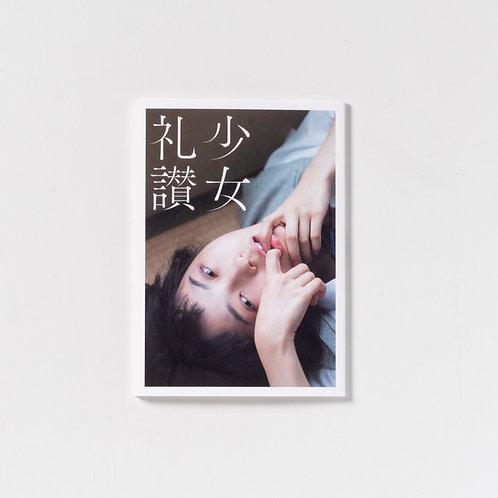極私的写真集『少女礼讃(〇)』【30部限定】