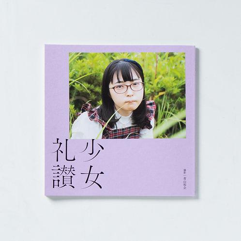 青山裕企 78th:写真集『少女礼讃 II 』【ポストカード付】