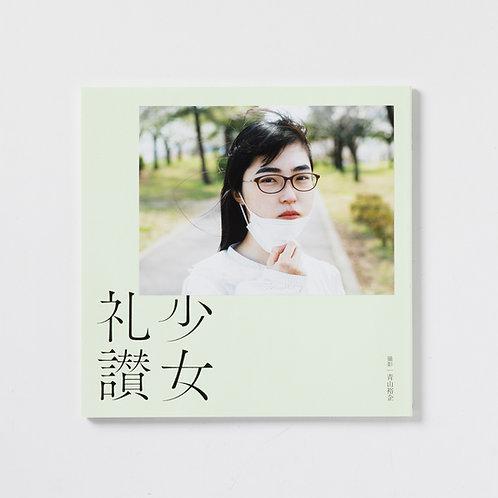 青山裕企 86th:写真集『少女礼讃  Ⅲ』【ポストカード付】