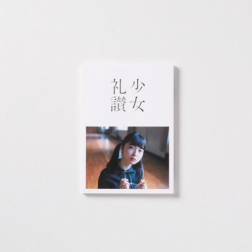 極私的写真集『少女礼讃 愛蔵版(二十四)』