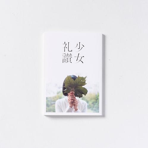 極私的写真集『少女礼讃 愛蔵版(五)』