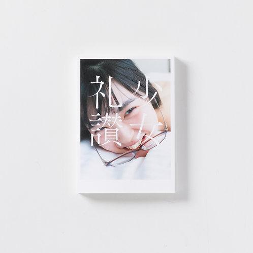 青山裕企 83rd:写真集『少女礼讃{Naked}Ⅱ』【第3刷】