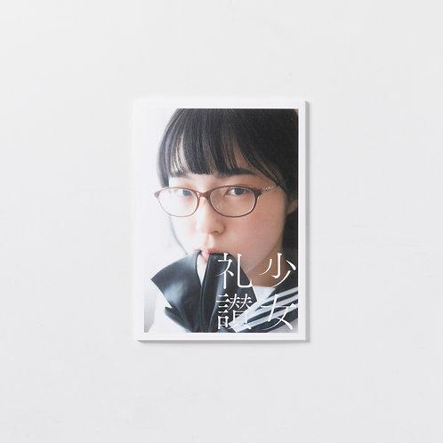 極私的写真集『少女礼讃(X)』【30部限定】