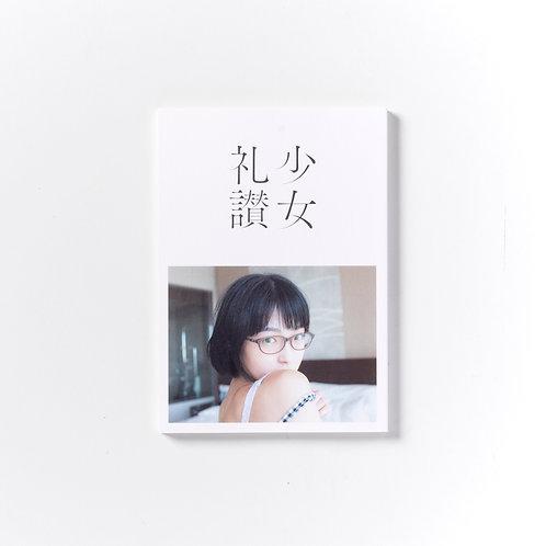 極私的写真集『少女礼讃 愛蔵版(三)』