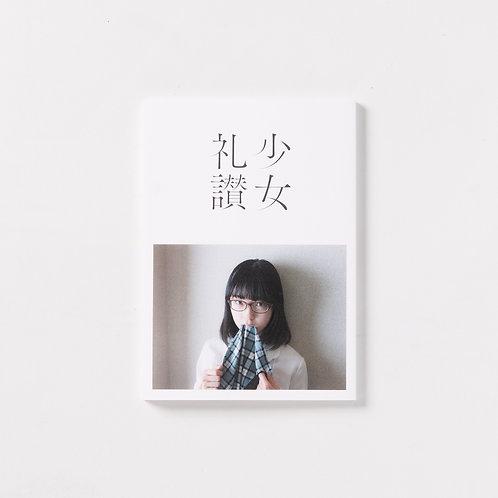 極私的写真集『少女礼讃 愛蔵版(十三)』