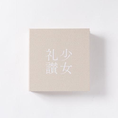 【受注生産】少女礼讃愛蔵版ボックス【30部限定】