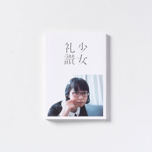 極私的写真集『少女礼讃 愛蔵版(四)』