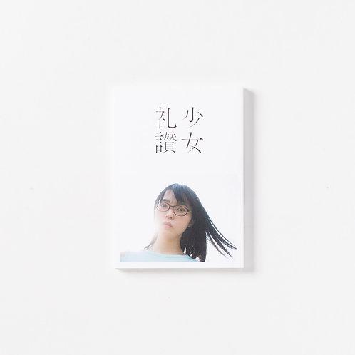 極私的写真集『少女礼讃 愛蔵版(十六)』