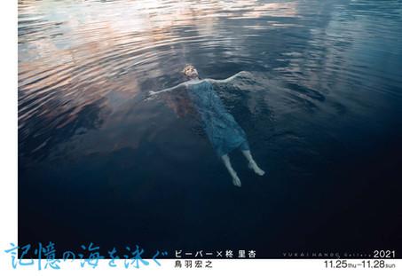 【77】2021.11.25-11.28 ビーバー(鳥羽宏之) × 柊 里杏 写真展『記憶の海を泳ぐ』