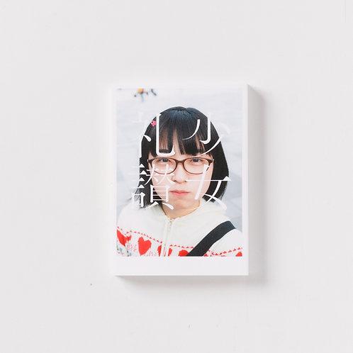 極私的写真集『少女礼讃{Drip}』【100部限定】
