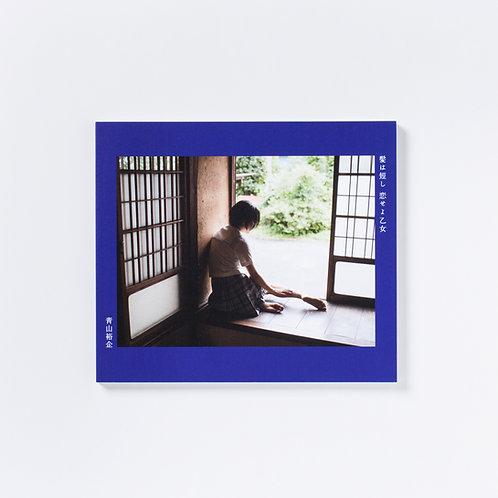 青山裕企 47th:写真集『髪は短し 恋せよ乙女』