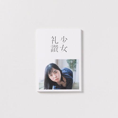 極私的写真集『少女礼讃 愛蔵版(十四)