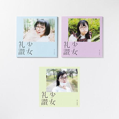 写真集『少女礼讃 Ⅰ&Ⅱ&Ⅲ』3冊セット【ポストカード&ステッカー付】