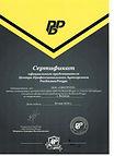 сертификат РБР.jpg