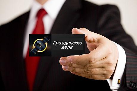 grazhdanskiye_dela_foto.jpg