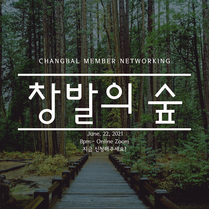 [네트워킹] 창발의 숲 6월 모임