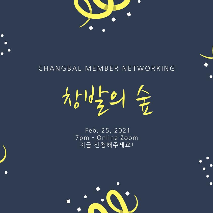 [네트워킹] 창발의 숲 2월 모임