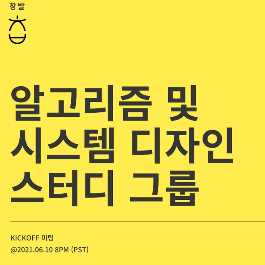 창발 Algorithms & System Design Study Group KickOff