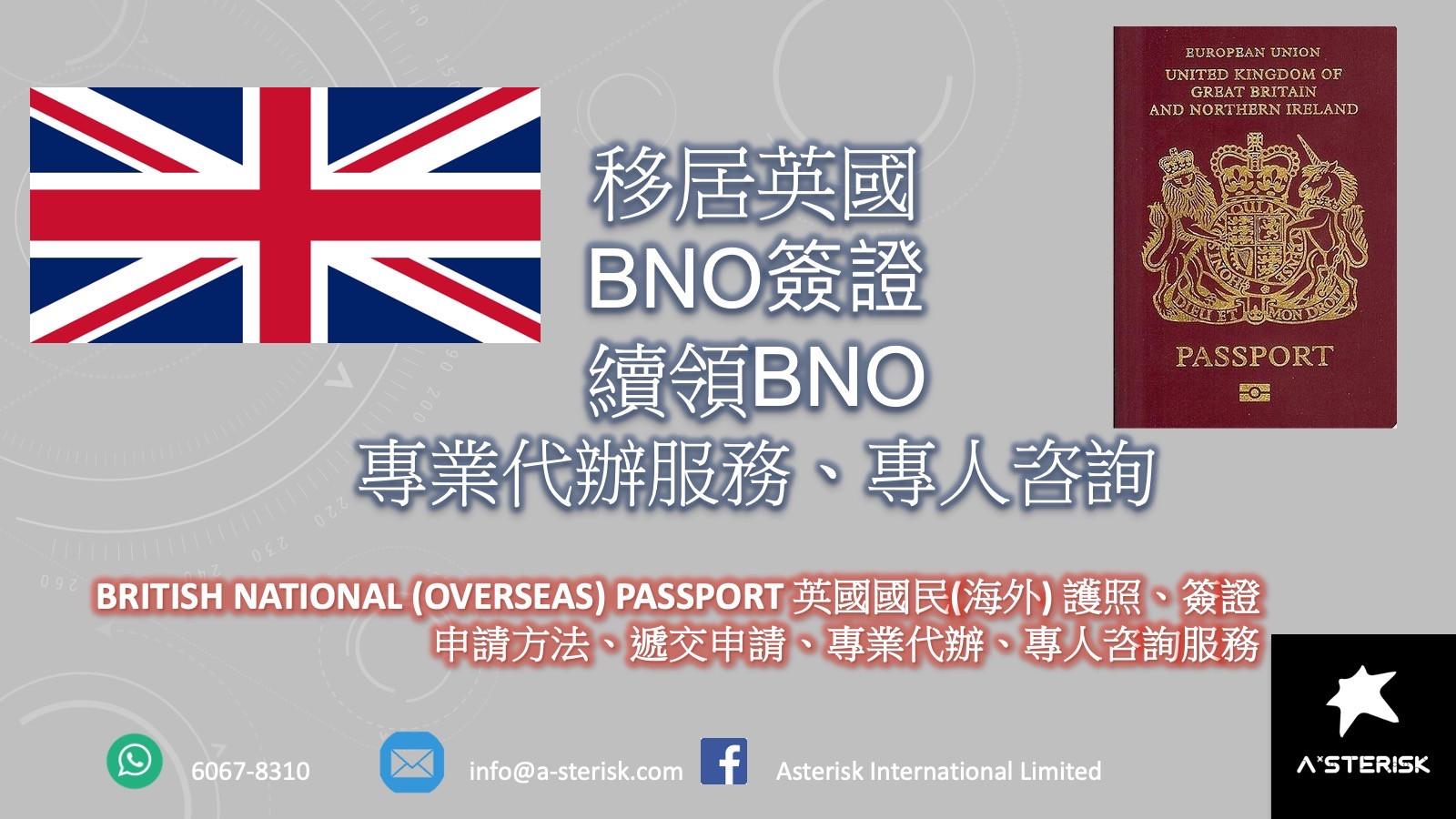 BNO Renewal & BNO Visa Consultation