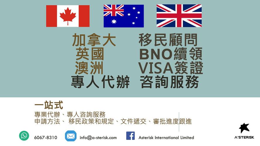 Australia, Canada & the UK