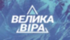 лого з горами.JPG