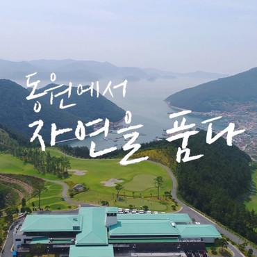 통영 동원로얄 CC TVCF