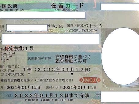 Hồ sơ xin chuyển sang Tokutei Gino(đã kết thúc TTS số 2)特定技能移行の必要な提出書類(技能実習2号修了済)