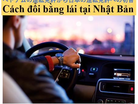 Bạn đã biết cách đổi bằng lái ô tô tại Nhật ? ベトナムの運転免許から日本の運転免許へ