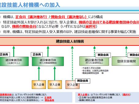 建設特定技能外国人を受け入れるため、JACに加入 Để tiếp nhận nhân lực nước ngoài Tokutei Gino ngành xây dựng
