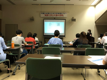 介護の日本語セミナ―  Tiếng Nhật ngành hộ lý